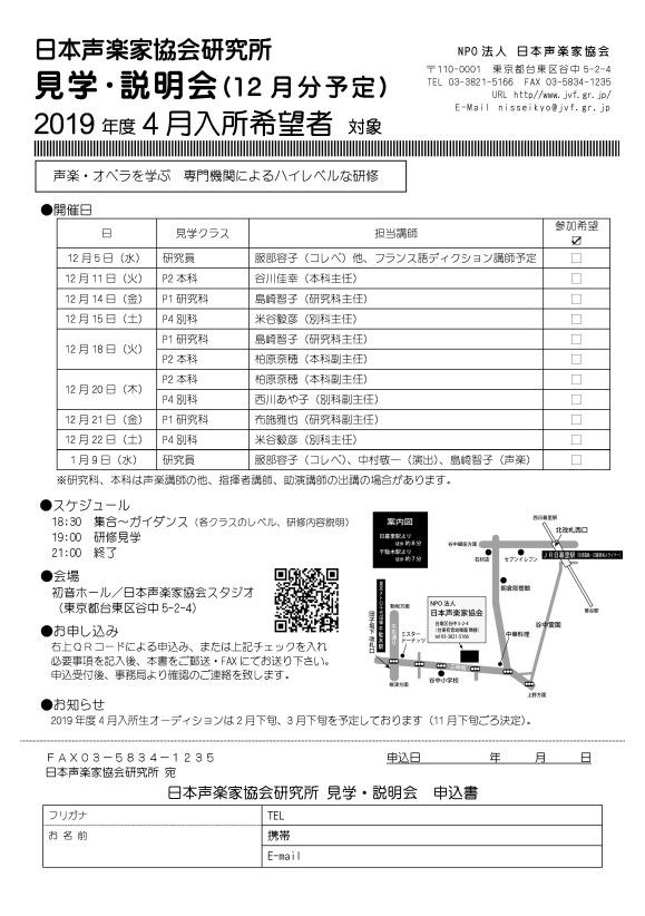 研究所見学・説明会申込書12月日程.jpg