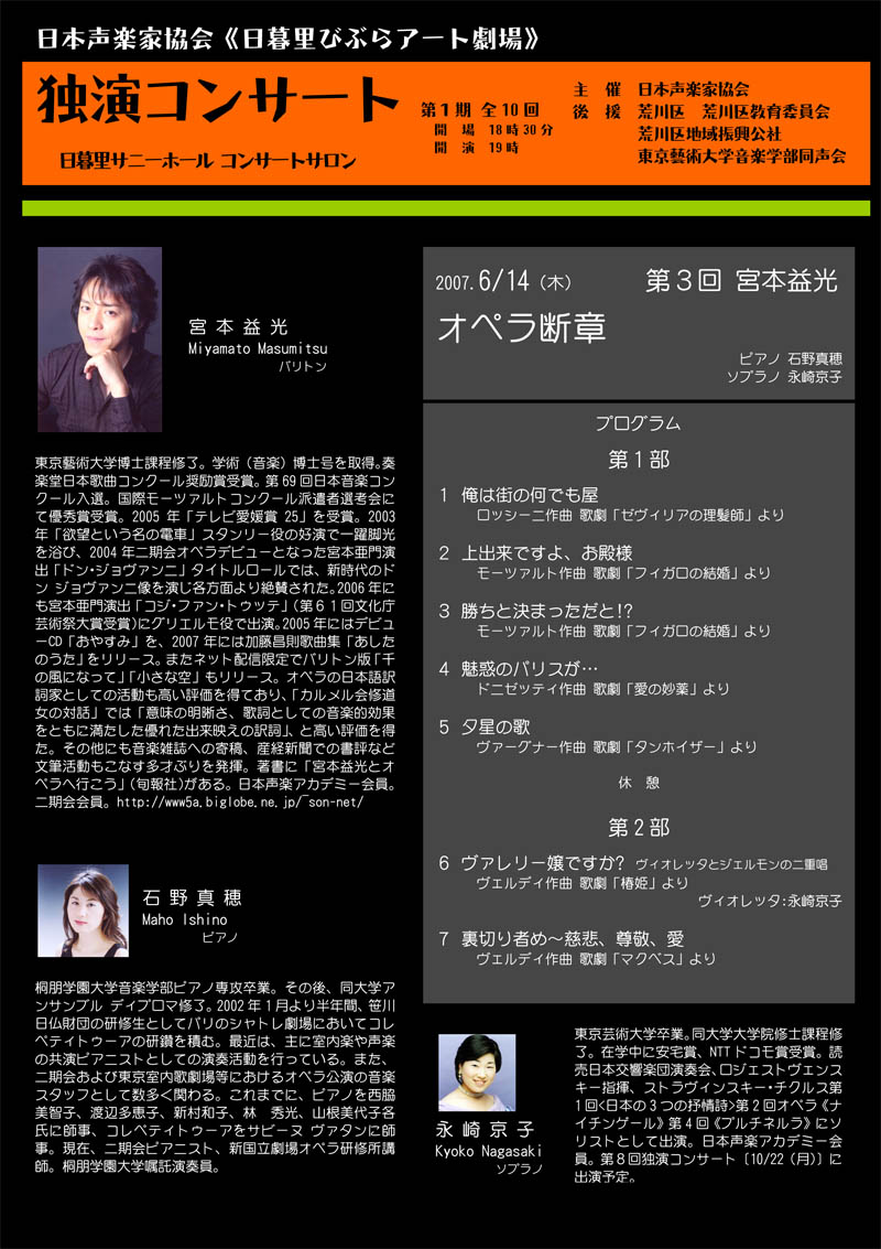 070614miyamoto.jpg