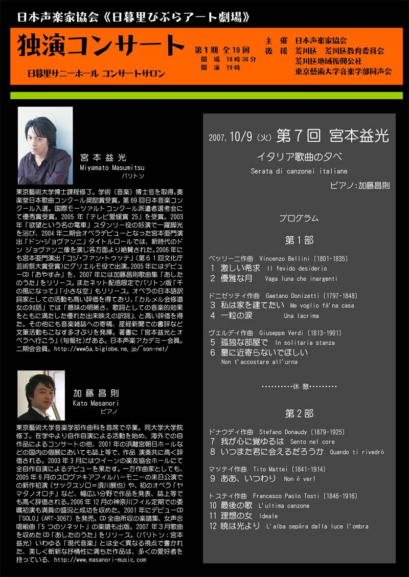 071009miyamoto.jpg
