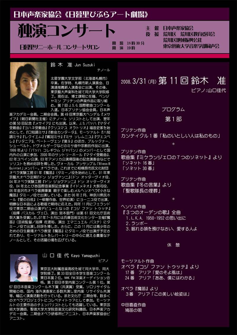 080331suzuki.jpg