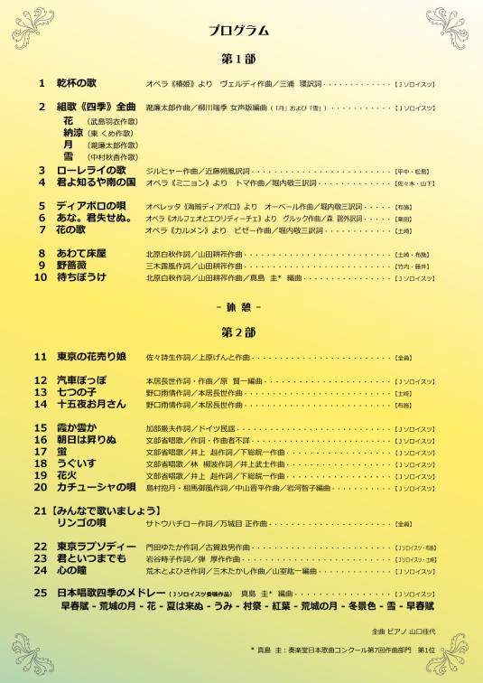 190216旧奏プログラム.jpg