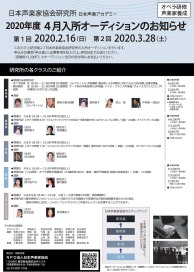 kenkyuzyomoshikomi2020.jpg